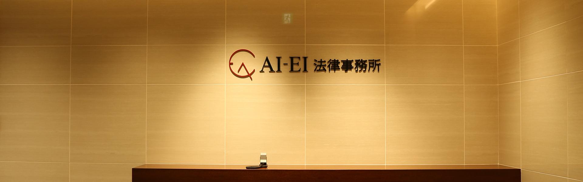 AI-EI 法律事務所